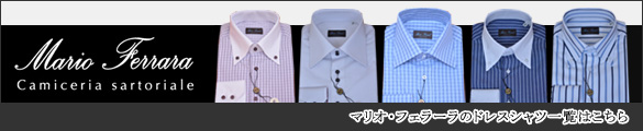 マリオ・フェラーラのドレスシャツ一覧はこちら