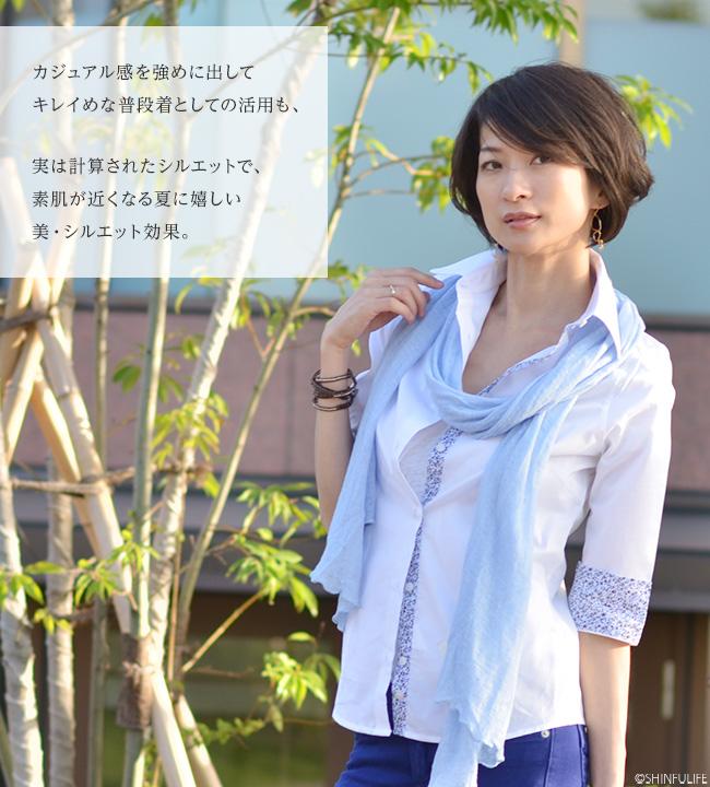 カジュアル感を強めに出してキレイめな普段着としての活用も、実は計算されたシルエットで、素肌が近くなる夏に嬉しい美・シルエット効果。