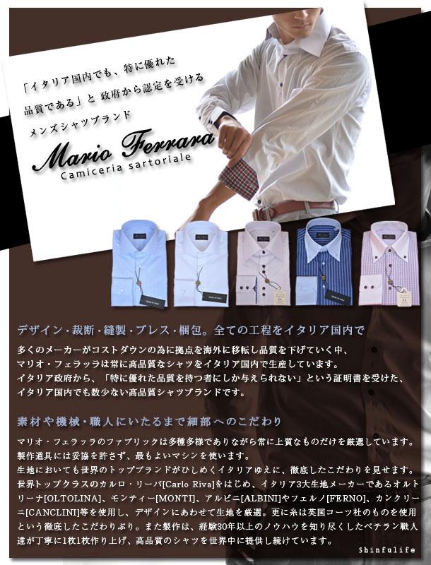 「イタリア国内でも、特に優れた品質である」と政府から認定を受けるメンズシャツブランド Mario Ferrara