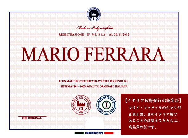【イタリア政府発行の認定証】マリオ・フェラッラのシャツが正真正銘、真のイタリア製であることを証明するとともに、高品質の証です。