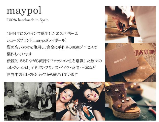 maypol メイポール/マイポル ブランド説明