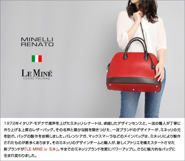 1972年イタリア・モデナで産声を上げたミネッリ・レナートは、卓越したデザインセンスと、一流の職人が丁寧に作り上げる上質のレザーバッグが、イタリアの名だたる賞を受賞し、ヨーロッパに知れ渡ります。その名声と確かな腕を聞きつけた、一流ブランドのデザイナーが、ミネッリの元を訪れ、バッグの製作を依頼しました。バレンシアガ、マックスマーラなどのメインバッグは、ミネッリにより製作されたものが数多くあります。そのデザインは、常に時代の半歩先を歩き、使い勝手もさることながら、他にはない斬新なもの。ぜひ、この一流のバッグのオーナーを体感してください。