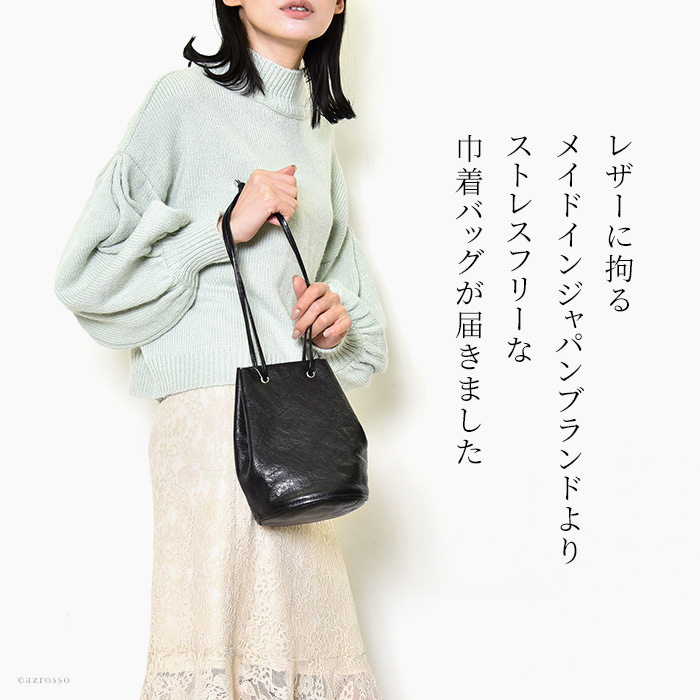 日本製 巾着レザーバッグ
