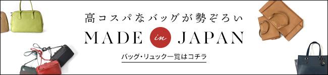 日本製バッグ・リュック一覧はコチラ