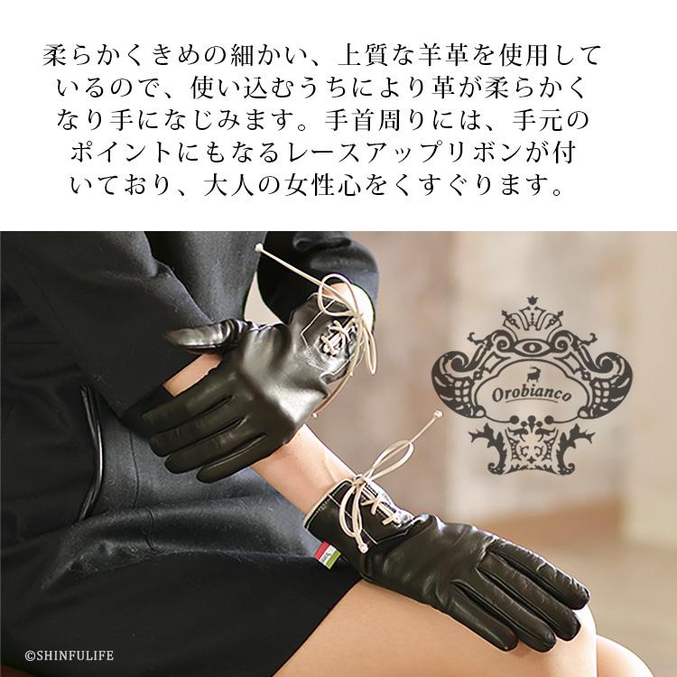 柔らかくきめの細かい、上質な羊革を使用しているので、使い込むうちにより革が柔らかくなり手になじみます。手首周りには、手元のポイントにもなるレースアップリボンが付いており、大人の女性心をくすぐります。