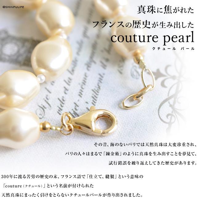 その昔、海のないパリでは天然真珠は大変珍重され、パリの人々はまるで「錬金術」のように真珠を生み出すことを夢見て、試行錯誤を繰り返えしてきた歴史があります。300年に渡る苦労の歴史の末、フランス語で「仕立て、縫製」という意味の「couture(クチュール)」という名前が付けられた天然真珠にまったく引けをとらないクチュールパールが作り出されました。