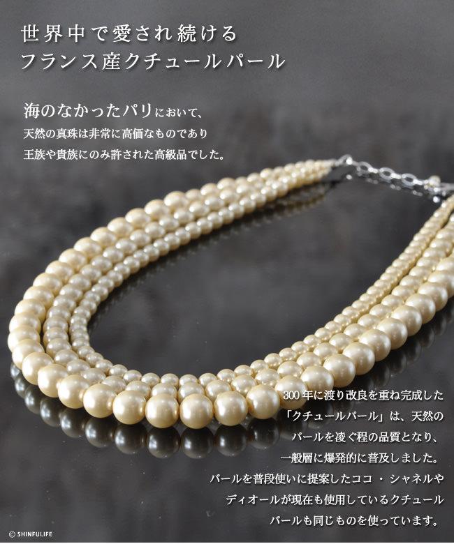 海のなかったパリにおいて天然の真珠は非常に高価なものであり王族や貴族にのみ許された高級品でした。300年に渡り改良を重ね完成した「クチュールパール」は、天然のパールを凌ぐ程の品質となり、一般層に爆発的に普及しました。パールを普段使いに提案したココ・シャネルやディオールが現在も使用しているクチュールパールも同じものを使っています。