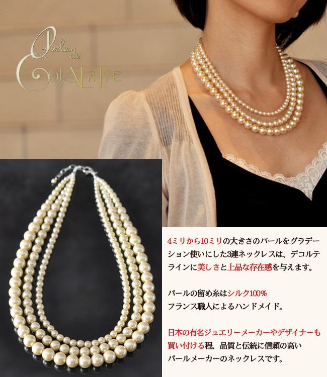 4ミリから10ミリの大きさのパールをグラデーション使いにした3連ネックレスは、デコルテラインに美しさと上品な存在感を与えます。パールの留め糸はシルク100%フランス職人によるハンドメイド。日本の有名ジュエリーメーカーやデザイナーも買い付ける程、品質と伝統に信頼の高いパールメーカーのネックレスです。