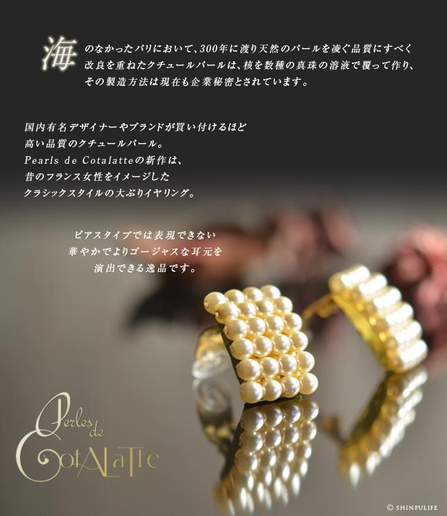 海のなかったパリにおいて、300年に渡り天然のパールを凌ぐ品質にすべく改良を重ねたクチュールパールは、核を数種の真珠の溶液で覆って作り、その製造方法は現在も企業秘密とされています。最高級のクチュールパールと評価の高いPearls de Cotalatteの新作は、昔のフランス女性をイメージしたクラシックスタイルの大ぶりイヤリング。ピアスタイプでは表現できない華やかでよりゴージャスな耳元を演出できる逸品です。