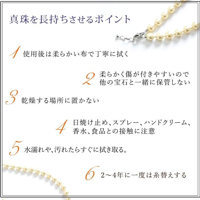 真珠のお手入れ方法や保管方法について