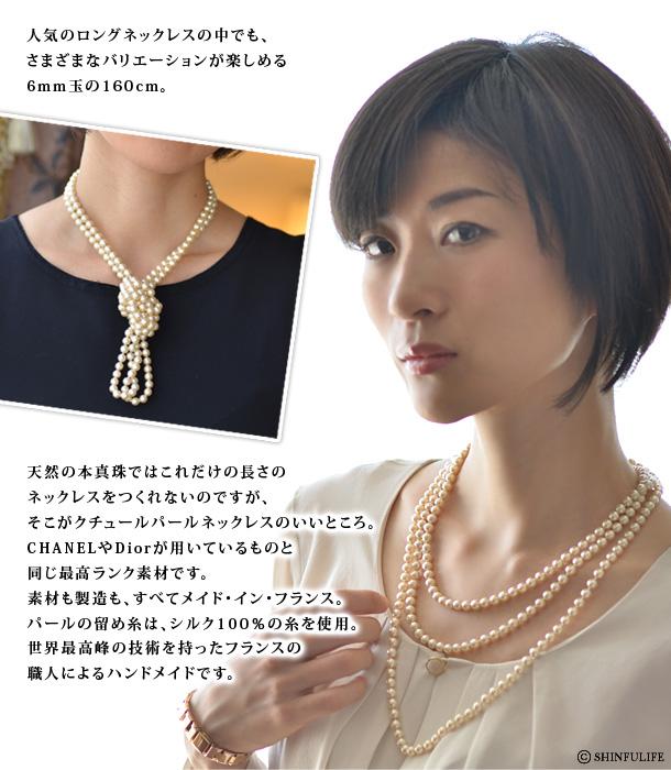 人気のロングネックレスの中でも、さまざまなバリエーションが楽しめる6mm玉の160cm。天然の本真珠ではこれだけの長さのネックレスをつくれないのですが、そこがクチュールパールネックレスのいいところ。CHANELやDiorが用いているものと同じ最高ランク素材です。素材も製造も、すべてメイド・イン・フランス。パールの留め糸は、シルク100%の糸を使用。世界最高峰の技術を持ったフランスの職人によるハンドメイドです。