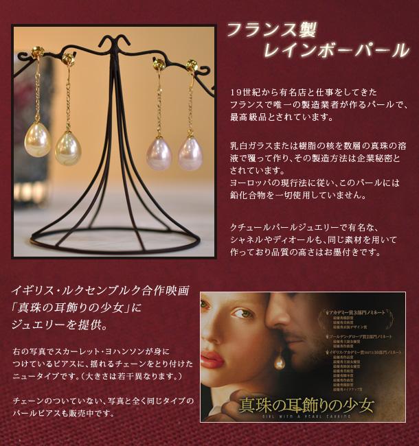 イギリス・ルクセンブルク合作映画「真珠の耳飾りの少女」にパールジュエリーを提供。