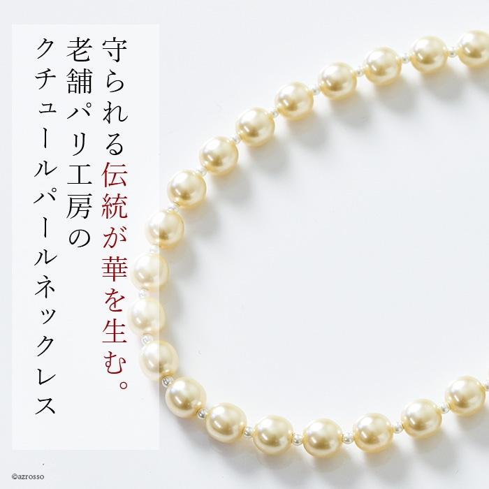 """ガラスの核を2層の真珠層で覆ったパール。その製造方法は各メーカー毎に企業秘密とされています。""""パリ・クチュール宝飾コレクション""""で最も使用されるのがこのパール。CHANELやDiorが用いているものと同じ素材です。素材も製造も、すべてメイド・イン・フランス。パールの留め糸は、シルク100%の糸を使用。イミテーションパールの中でも世界最高峰の技術を持ったフランスの職人さんによるハンドメイドです。"""