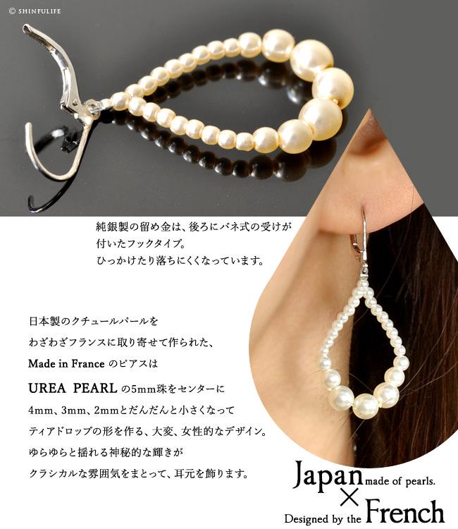 日本製のクチュールパールをわざわざフランスに取り寄せて作られた、Made in France のピアスはUREA  pearl の5mm珠をセンターに4mm、3mm、2mmとだんだんと小さくなってティアドロップの形を作る、大変、女性的なデザイン。ゆらゆらと揺れる神秘的な輝きがクラシカルな雰囲気をまとって、耳元を飾ります。純銀製の留め金は、後ろにバネ式の受けが付いたフックタイプ。ひっかけたり落ちにくくなっています。