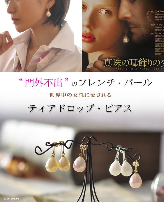 フランス製パールピアス ラージサイズ 映画「真珠の耳飾りの少女」で使用 揺れるティアドロップ(涙型)の一粒ピアス 大粒 結婚式 通販 ブランド 女性へのプレゼントにも