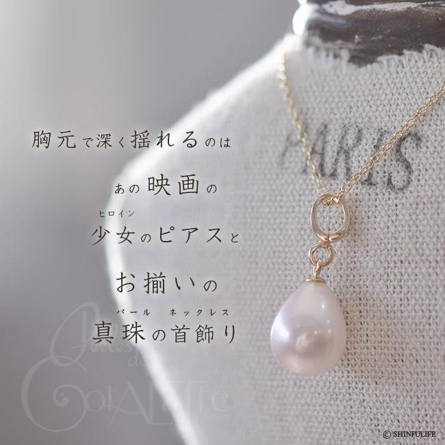 フランス製 ティアドロップ パール ネックレス Perles de Cotalatte パールドコタラッテ 映画「真珠の耳飾りの少女」で使用されたピアスと同じデザインの一粒真珠ネックレス。インポート ブランド プレゼント
