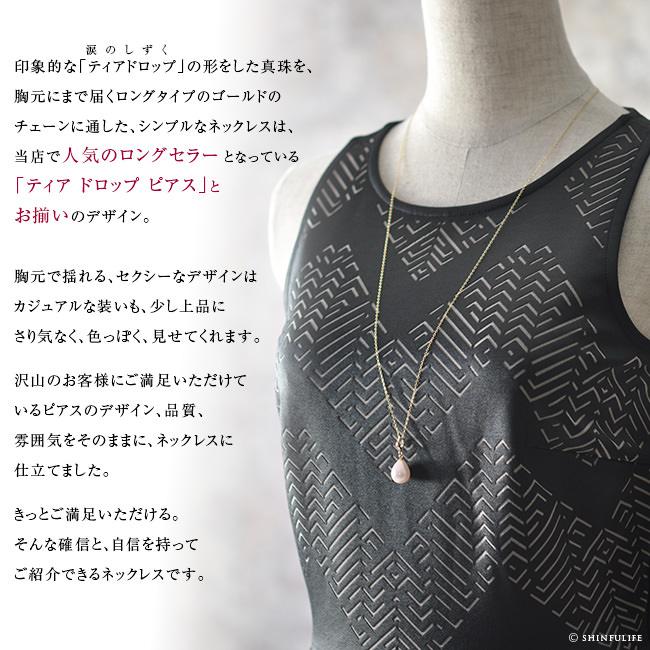 印象的な「ティアドロップ」の形をした真珠を、胸元にまで届くロングタイプのゴールドのチェーンに通した、シンプルなネックレスは、当店で人気のロングセラーとなっている「ティア ドロップ ピアス」とお揃いのデザイン。胸元で揺れる、セクシーなデザインはカジュアルな装いも、少し上品にさり気なく、色っぽく、見せてくれます。沢山のお客様にご満足いただけているピアスのデザイン、品質、雰囲気をそのままに、ネックレスに仕立てました。きっとご満足いただける。そんな確信と、自信を持ってご紹介できるネックレスです。