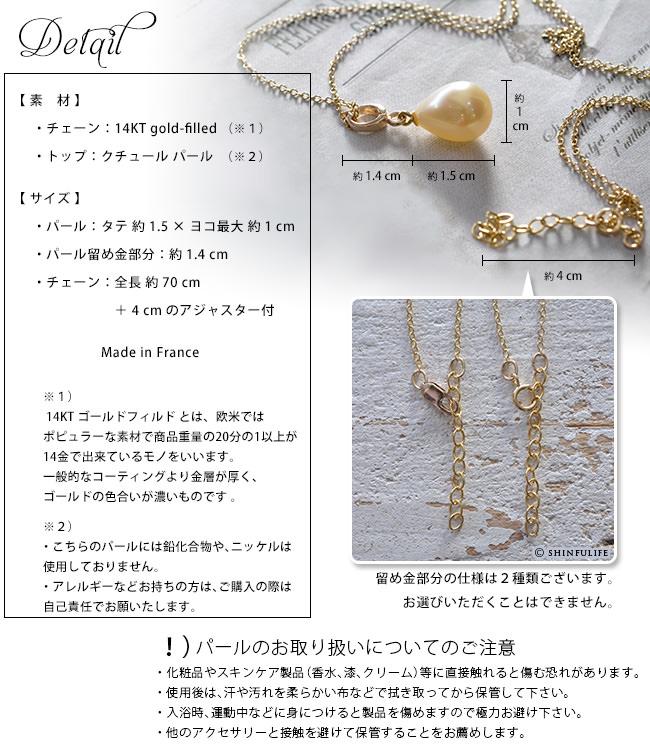フランス製 ティアドロップ パール ネックレス Perles de Cotalatte パールドコタラッテ 映画「真珠の耳飾りの少女」で使用されたピアスと同じデザインの一粒真珠ネックレス。インポート ブランド プレゼント サイズ・詳細