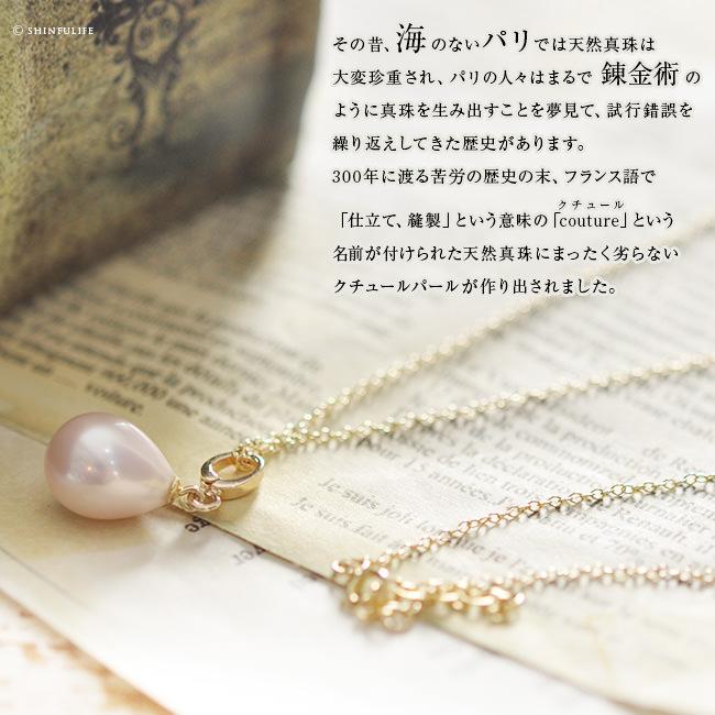 その昔、海のないパリでは天然真珠は大変珍重され、パリの人々はまるで 錬金術 のように真珠を生み出すことを夢見て、試行錯誤を繰り返えしてきた歴史があります。300年に渡る苦労の歴史の末、フランス語で「仕立て、縫製」という意味の「couture」という名前が付けられた天然真珠にまったく劣らないクチュールパールが作り出されました。