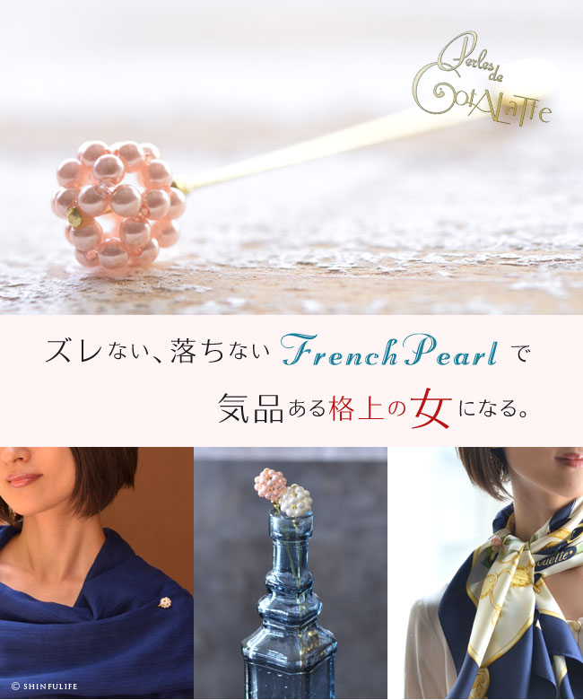 Pearls de Cotalatte(パールドコタラッテ)のパールピン