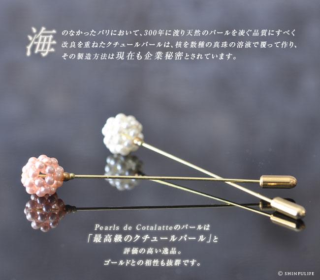 海のなかったパリにおいて、300年に渡り天然のパールを凌ぐ品質にすべく改良を重ねたクチュールパールは、核を数種の真珠の溶液で覆って作り、その製造方法は現在も企業秘密とされています。Pearls de Cotalatteのパールは、「最高級のクチュールパール」と評価の高い逸品。ゴールドとの相性も抜群です。