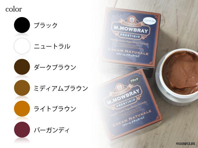 M.MOWBRAY(モゥブレイ)クリームナチュラーレで皮革に十分な潤いを/<br> 靴クリーム/保革、保湿/ツヤだし/ブーツ/パンプス/コードヴァン_カラバリ