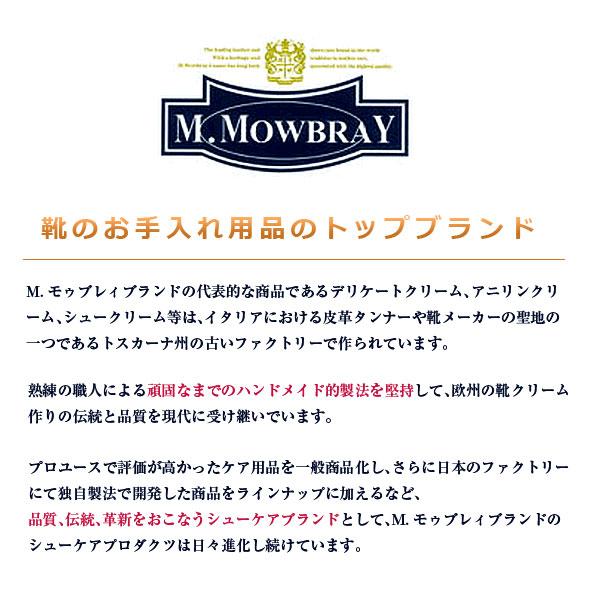靴のお手入れトップブランドM.MOWBRAY(モゥブレイ)