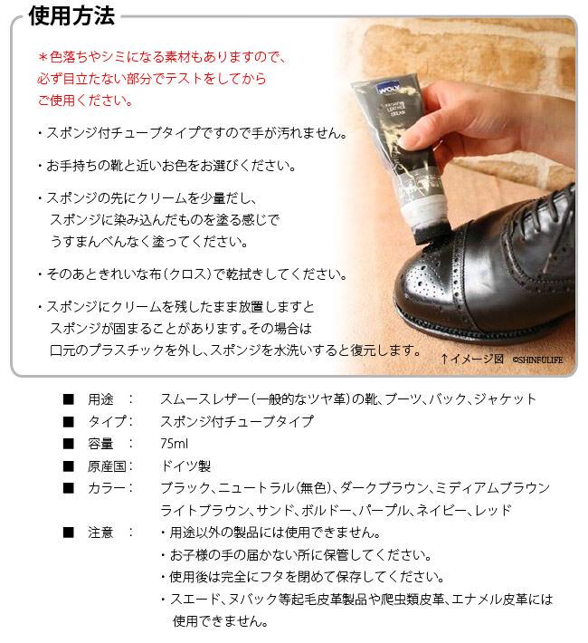 WOLY(ウォーリー)ファッションレザークリーム/スムースレザー素材の靴・バッグ、ツヤだし・補色_詳細
