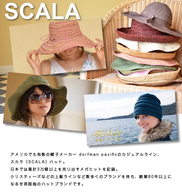アメリカでも有数の帽子メーカーdorfman pasificのカジュアルライン、スカラ(SCALA)ハット 日本では累計3万個以上を売り出すメガヒットを記録。クリスティーズなどの上級ラインなど数多くのブランドを持ち、創業80年以上になる世界屈指のハットブランドです。