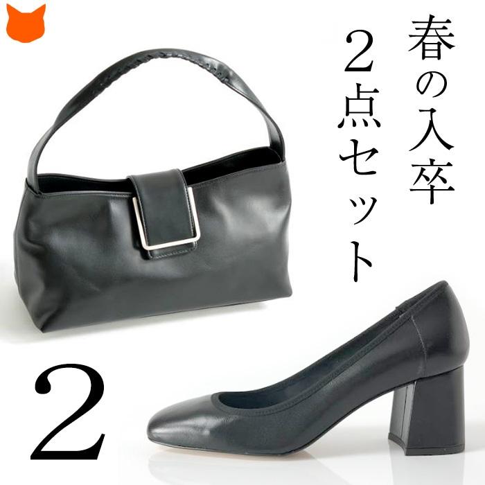 入学式や卒業式のハレの日用 ブラック(黒)のバッグとパンプスセット