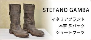 イタリアブランド STEFANO GAMBA(ステファノガンバ)本革 ヌバック ショートブーツ