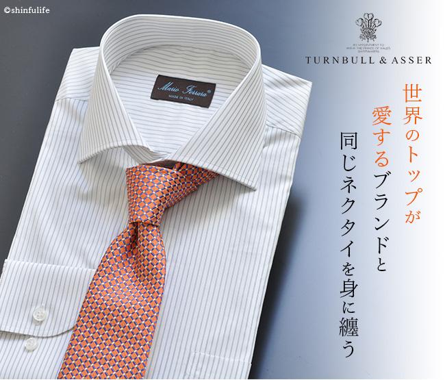 Turnbull&Asser ネクタイ ブルークロス ターンブル アッサー イギリス製 シルク 100% 幅 8cm<br>ターンブル&アッサー ブランド ビジネス 結婚式 おしゃれ オレンジ ピンク ジェームズ ボンド James Bond 通販
