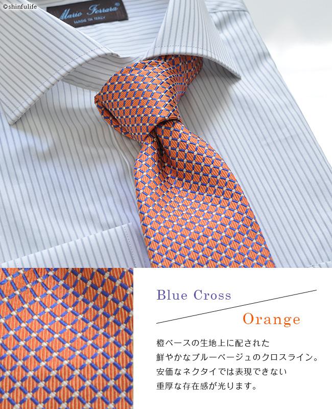 ブルークロス/オレンジ…橙ベースの生地上に配された鮮やかなブルーベージュのクロスライン。安価なネクタイでは表現できない重厚な存在感が光ります。
