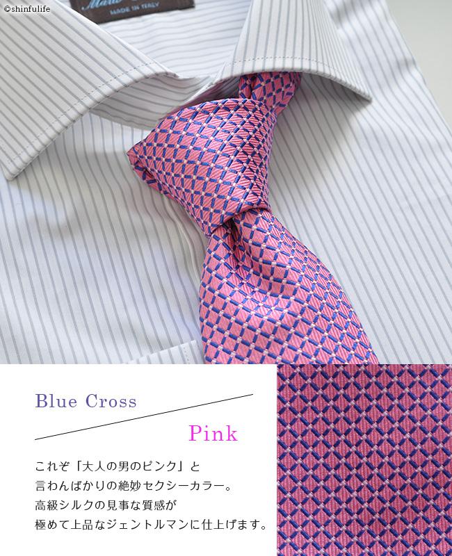ブルークロス/ピンク…これぞ「大人の男のピンク」と言わんばかりの絶妙セクシーカラー。高級シルクの見事な質感が極めて上品なジェントルマンに仕上げます。
