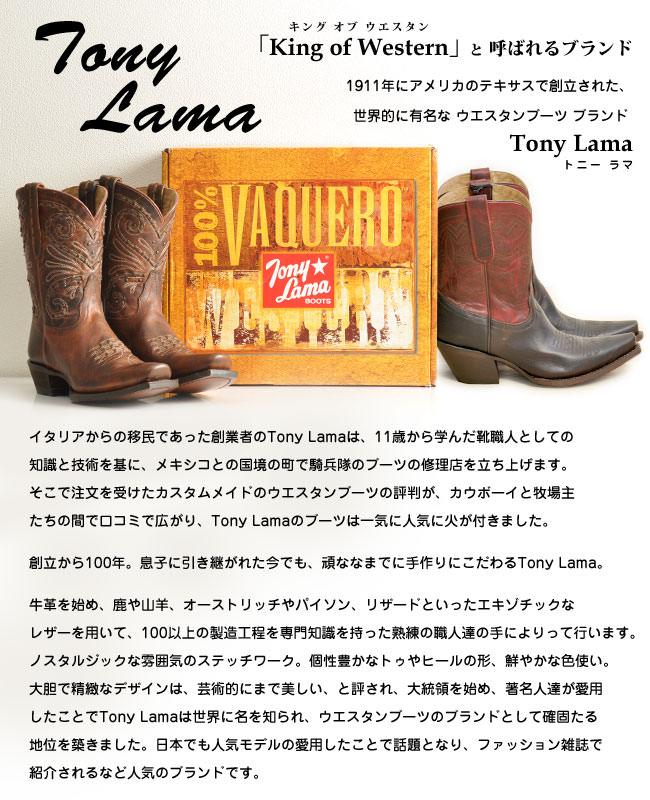 「King of Western」と 呼ばれるブランド。1911年にアメリカのテキサスで創立された、世界的に有名な ウエスタンブーツ ブランド Tony Lama(トニー ラマ)。イタリアからの移民であった創業者のTony Lamaは、11歳から学んだ靴職人としての知識と技術を基に、メキシコとの国境の町で騎兵隊のブーツの修理店を立ち上げます。そこで注文を受けたカスタムメイドのウエスタンブーツの評判が、カウボーイと牧場主たちの間で口コミで広がり、Tony Lamaのブーツは一気に人気に火が付きました。創立から100年。息子に引き継がれた今でも、頑ななまでに手作りにこだわるTony Lama。牛革を始め、鹿や山羊、オーストリッチやパイソン、リザードといったエキゾチックなレザーを用いて、100以上の製造工程を専門知識を持った熟練の職人達の手によりって行います。ノスタルジックな雰囲気のステッチワーク。個性豊かなトゥやヒールの形、鮮やかな色使い。大胆で精緻なデザインは、芸術的にまで美しい、と評され、大統領を始め、著名人達が愛用したことでTony Lamaは世界に名を知られ、ウエスタンブーツのブランドとして確固たる地位を築きました。日本でも人気モデルの愛用したことで話題となり、ファッション雑誌で紹介されるなど人気のブランドです。