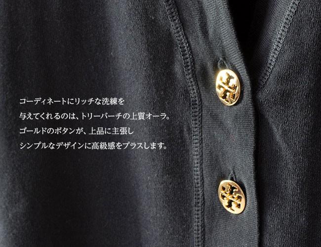 コーディネートにリッチな洗練を与えてくれるのは、トリーバーチの上質オーラ。ゴールドのボタンが、上品に主張しシンプルなデザインに高級感をプラスします。