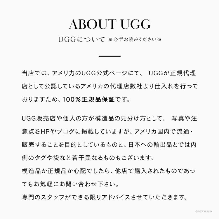 UGG注意事項