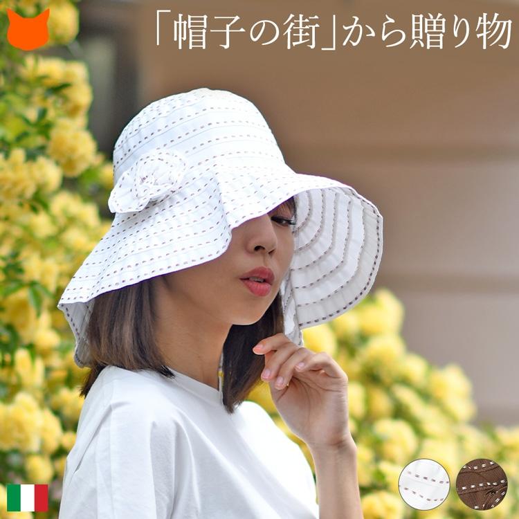 つば広 14cm イタリア製 UVカット帽子