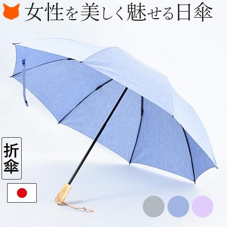 ワカオ 日本製 綿100%の布製日傘
