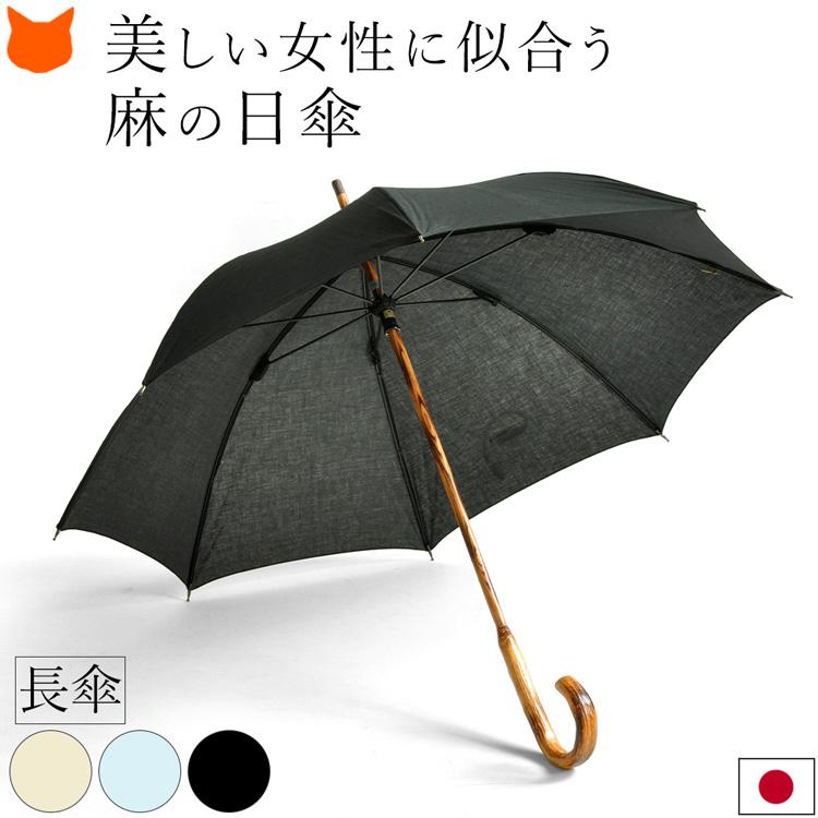 ワカオ |WAKAO メイドイン東京の洗練日傘