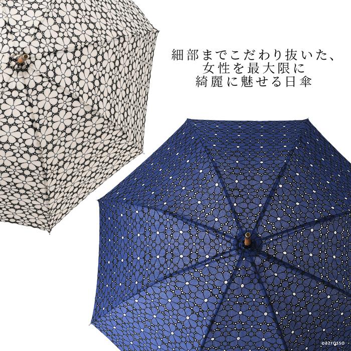 ワカオ コスモスレースの刺繍日傘