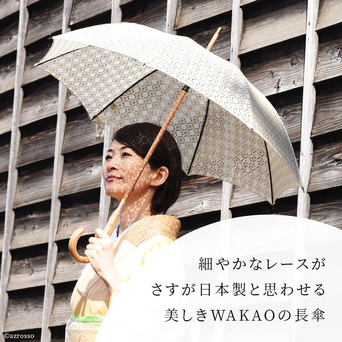ワカオダイヤレースの刺繍レース日傘