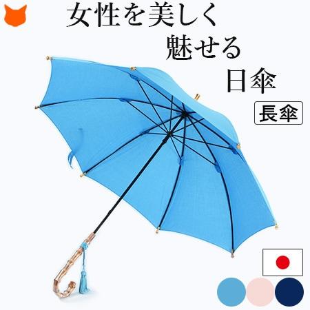 ワカオ(WAKAO)晴雨兼用ウッドハンドル日傘