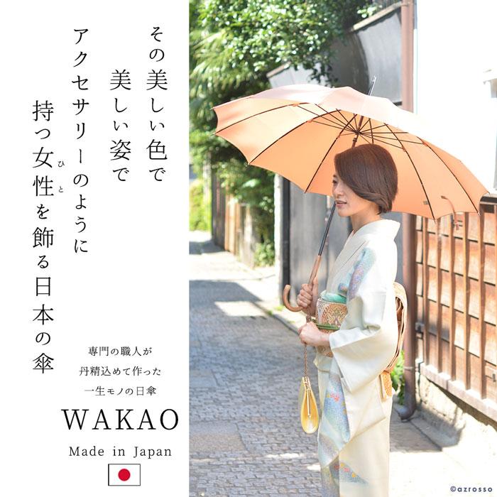 wakao 和装にも 日本製 長傘 55cm 12本骨 タッセル ワカオ 大判 雨傘 クラシック