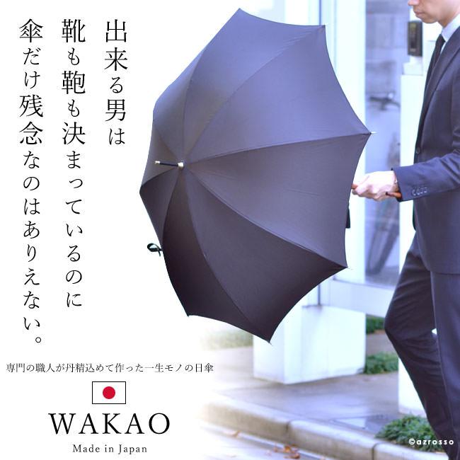 ワカオ タッセル付き 長傘 55cm メンズ 贈り物に人気の日本の雨傘
