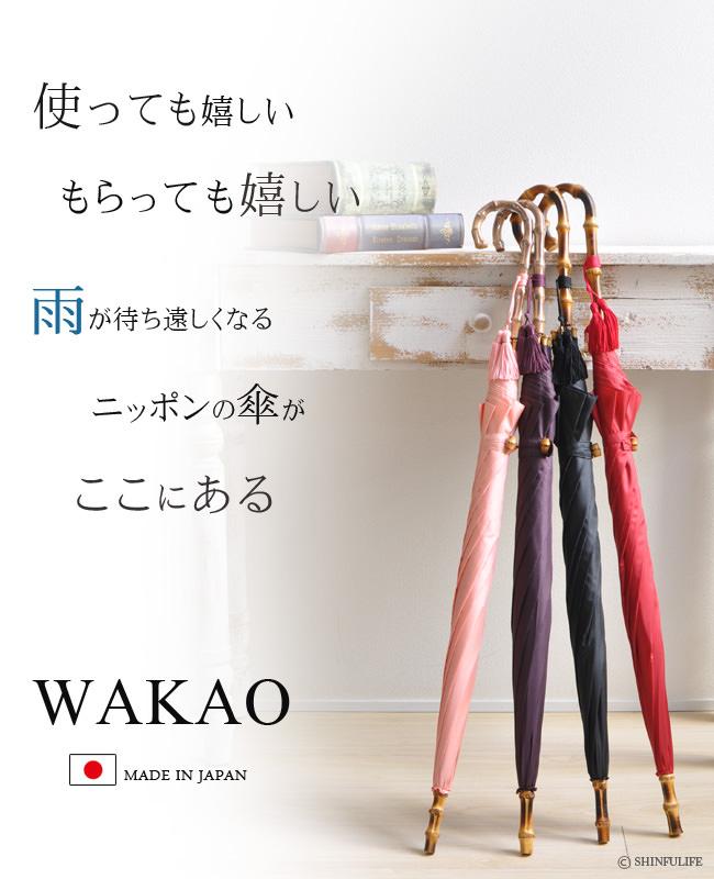ワカオ 傘 長傘 60cm 日本製
