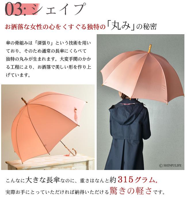 傘の骨組みは「深張り」という技術を用いており、そのため通常の長傘にくらべて