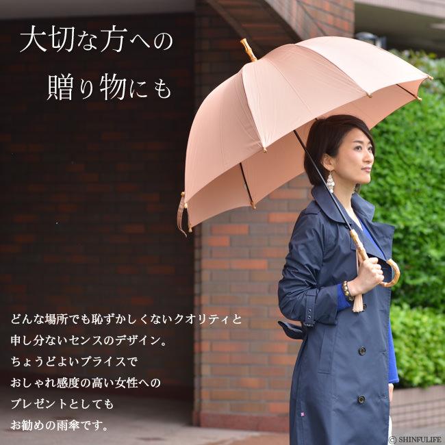 どんな場所でも恥ずかしくないクオリティと申し分ないセンスのデザイン。ちょうどよいプライスでおしゃれ感度の高い女性へのプレゼントとしてもお勧めの日本製の雨傘です。