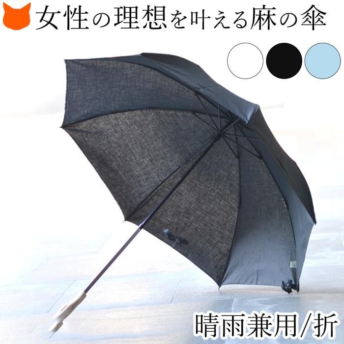 麻の質感が着物・浴衣の和装にぴったり、職人が手作りした日本製の日傘