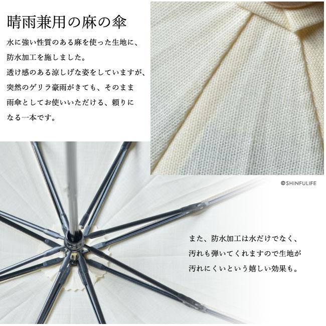 晴雨兼用の麻の傘 水に強い性質のある麻を使った生地に、防水加工を施しました。透け感のある涼しげな姿をしていますが、突然のゲリラ豪雨がきても、そのまま雨傘としてお使いいただける、頼りになる一本です。